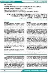 Государственные услуги в рамках стратегии развития ФТС России до 2020 года