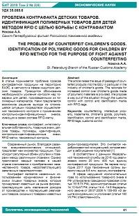 Проблема контрафакта детских товаров. Идентификация полимерных товаров для детей методом RFID с целью борьбы с контрафактом