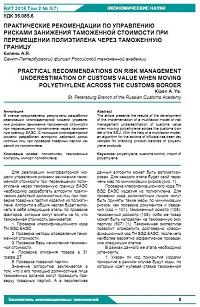 Практические рекомендации по управлению рисками занижения таможенной стоимости при перемещении полиэтилена через таможенную границу