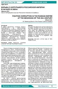 Борьба с коррупцией в Российской Империи  в начале XX века