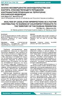 Анализ несовершенств законодательства как фактора, способствующего попаданию контрафактной продукции на территорию Российской Федерации