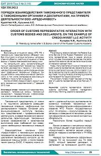Порядок взаимодействия таможенного представителя с таможенными органами и декларантами, на примере деятельности ООО «Кредо-Инвест»