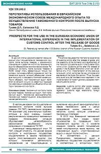 Перспективы использования в Евразийском экономическом союзе международного опыта по осуществлению таможенного контроля после выпуска товаров
