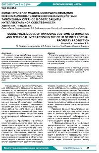 Концептуальная модель совершенствования информационно-технического взаимодействия таможенных органов в сфере защиты интеллектуальной собственности