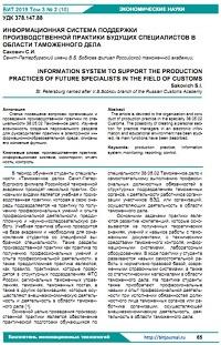 Информационная система поддержки производственной практики будущих специалистов в области таможенного дела