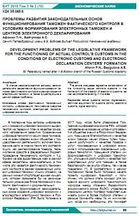 Проблемы развития законодательных основ функционирования таможен фактического контроля в условиях формирования электронных таможен и центров электронного декларирования