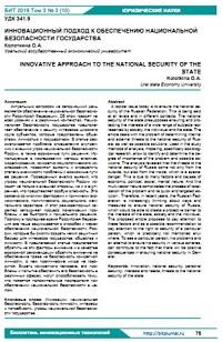 Инновационный подход к обеспечению национальной безопасности государства