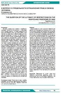К вопросу о предельности ограничений прав и свобод человека