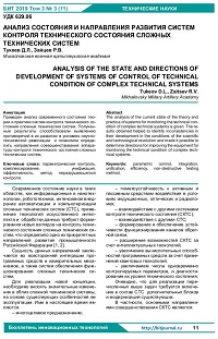 Анализ состояния и направления развития систем контроля технического состояния сложных технических систем
