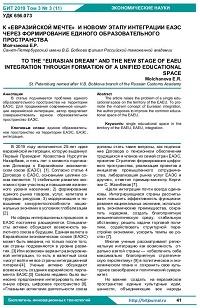 К «евразийской мечте»  и новому этапу интеграции ЕАЭС через формирование единого образовательного пространства