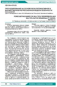 Прогнозирование на основе мультипликативной и множественной регрессионной модели сезонности