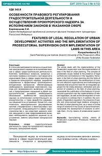 Особенности правового регулирования градостроительной деятельности и осуществления прокурорского надзора за исполнением законов в указанной сфере