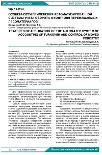 Особенности применения автоматизированной системы учета оборота и контроля перемещаемых лесоматериалов
