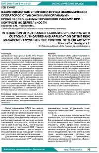 Взаимодействие уполномоченных экономических операторов с таможенными органами и применение системы управления рисками при  контроле их деятельности