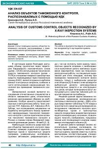 Анализ объектов таможенного контроля, распознаваемых с помощью ИДК