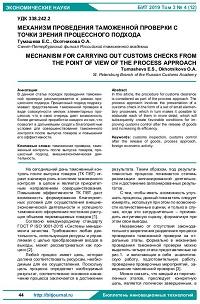 Механизм проведения таможенной проверки с точки зрения процессного подхода