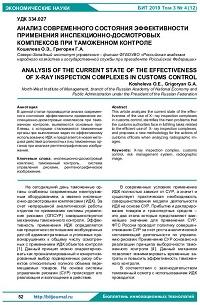 Анализ современного состояния эффективности применения инспекционно-досмотровых комплексов при таможенном контроле