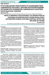 Пути повышения эффективности взаимодействия таможенных органов с другими контролирующими органами при проведении таможенного контроля после выпуска товаров