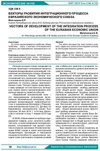 Векторы развития интеграционного процесса Евразийского экономического союза