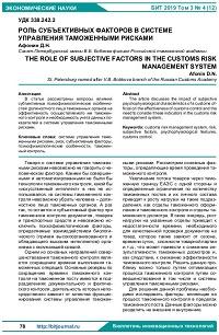 Роль субъективных факторов в системе управления таможенными рисками