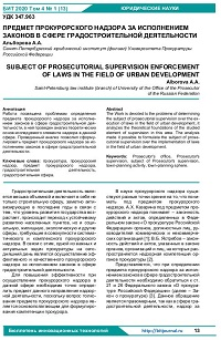 Предмет прокурорского надзора за исполнением законов в сфере градостроительной деятельности