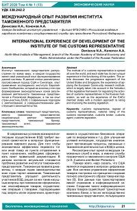 Международный опыт развития института таможенного представителя