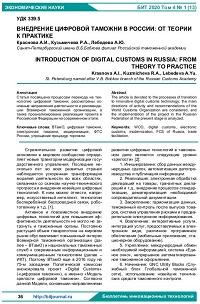Внедрение цифровой таможни в России: от теории к практике