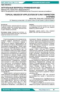 Актуальные вопросы применения ИДК