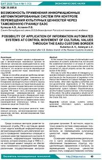 Возможность применения информационных автоматизированных систем при контроле перемещения культурных ценностей через таможенную границу ЕАЭС