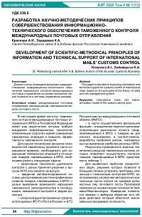 Разработка научно-методических принципов совершенствования информационно-технического обеспечения таможенного контроля международных почтовых отправлений