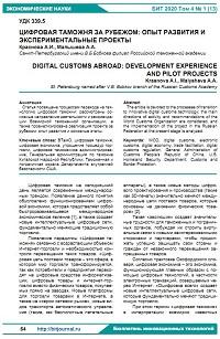 Цифровая таможня за рубежом: опыт развития и экспериментальные проекты