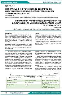 Информационно-техническое обеспечение идентификации ценных пород древесины при таможенном контроле