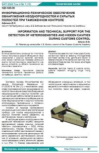 Информационно-техническое обеспечение обнаружения неоднородностей и скрытых полостей при таможенном контроле