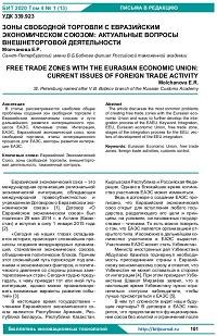 Зоны свободной торговли с Евразийским Экономическом Союзом: актуальные вопросы внешнеторговой деятельности