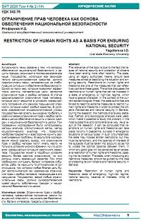 Ограничение прав человека как основа обеспечения национальной безопасности