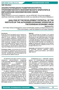 Анализ потенциала развития института уполномоченного экономического оператора в Евразийском Экономическом Союзе