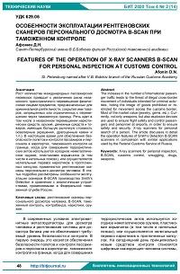 Особенности эксплуатации рентгеновских сканеров персонального досмотра B-SCAN при таможенном контроле