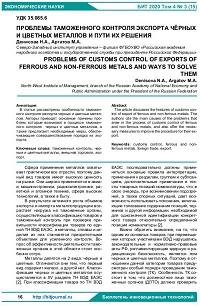 Проблемы таможенного контроля экспорта чёрных и цветных металлов и пути их решения