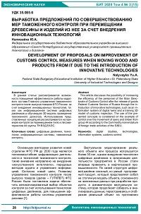 Выработка предложений по совершенствованию мер таможенного контроля при перемещении древесины и изделий из нее за счет внедрения инновационных технологий