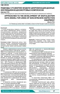 Подходы к развитию модели цифровизации данных инспекционно-досмотровых комплексов