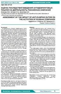 Оценка последствий введения антидемпинговых пошлин на деятельность российских компаний