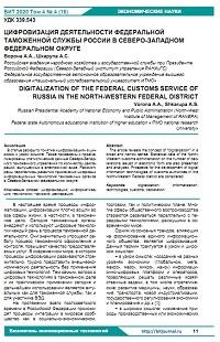 Цифровизация деятельности Федеральной таможенной службы России в Северо-Западном федеральном округе