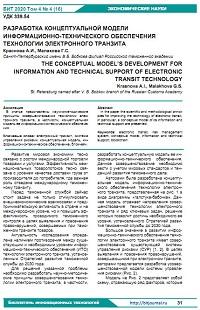 Разработка концептуальной модели информационно-технического обеспечения технологии электронного транзита