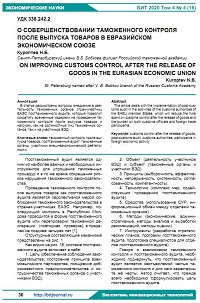О совершенствовании таможенного контроля после выпуска товаров в Евразийском экономическом союзе