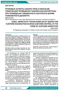 Правовые аспекты забора проб и образцов товаров для проведения таможенной экспертизы при проведении таможенного контроля в форме таможенного досмотра