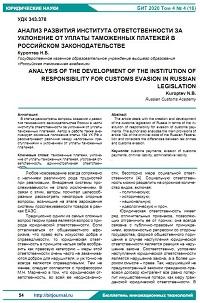 Анализ развития института ответственности за уклонение от уплаты таможенных платежей в российском законодательстве