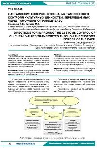 Направления совершенствования таможенного контроля культурных ценностей, перемещаемых через таможенную границу ЕАЭС