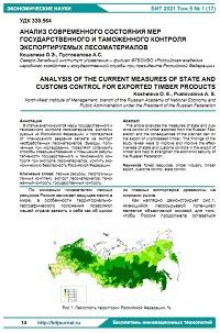 Анализ современного состояния мер государственного и таможенного контроля экспортируемых лесоматериалов