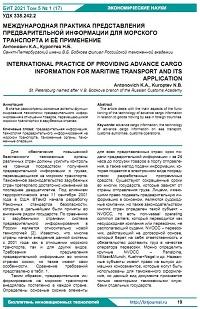Международная практика представления предварительной информации для морского транспорта и её применение