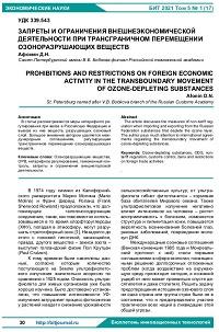 Запреты и ограничения внешнеэкономической деятельности при трансграничном перемещении озоноразрушающих веществ